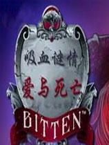 《吸血迷情:爱与死亡》简体中文硬盘版