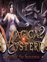 魔法秘密:女巫之路