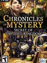 《神秘编年史之失落王国的秘密》完整硬盘版