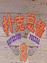 《扑克总督2豪华版》免安装中文绿色版