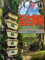 《远古探秘:消失的新娘》免安装中文绿色版
