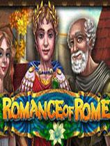 《浪漫罗马》免安装绿色版