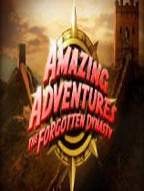 《惊奇探险4之被遗忘的朝代》硬盘版