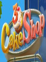 《蛋糕商店3》硬盘版