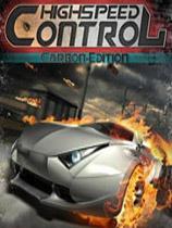 《急速驾驶2011》硬盘版