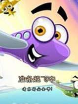 《疯狂机场2:奔放之旅》简体中文硬盘版
