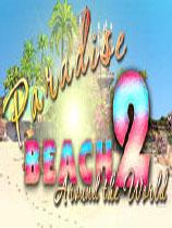 《天堂海滩2:环游世界》简体中文汉化版