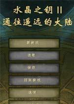 《水晶之钥2通往遥远的大陆》简体中文硬盘版