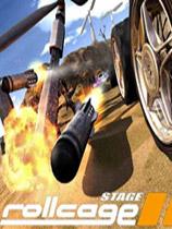 《滚轴赛车2》硬盘版