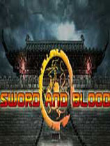 《剑与血》硬盘版