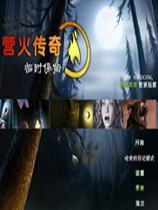 《营火传奇2临时保姆》中文硬盘版