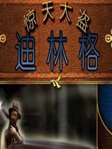 《惊天大盗迪林格》免安装中文绿色版
