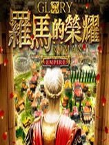 《罗马帝国的荣耀》免安装中文绿色版