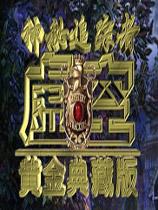 《神秘追踪者:虚空典藏版》汉化硬盘版