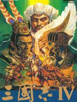 《三国志4》中文硬盘版