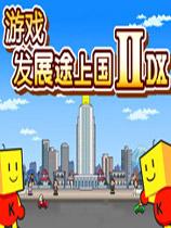 《游戏发展途上国IIDX》简体中文硬盘版