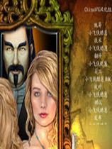 《吸血鬼的新娘:超越死亡的爱》中文硬盘版