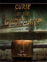幽灵船的诅咒