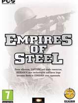 《钢铁帝国》硬盘版