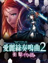 《爱丽丝奏鸣曲2冲击代码》繁体中文硬盘版