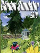 《花园模拟2010》硬盘版