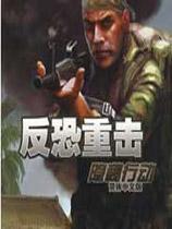 《反恐重击:隐秘行动》简体中文硬盘版