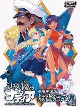 《海底两万里-蓝宝石之心》繁体中文硬盘版