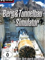 《隧道开掘工程模拟》免安装绿色版