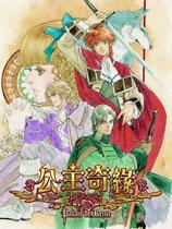 《公主奇缘》免安装中文绿色版