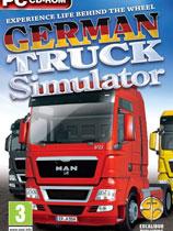 《德国卡车模拟》硬盘版