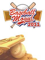 《棒球巨星2011》硬盘版