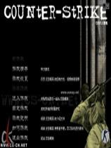 《CS1.8/反恐精英2010死亡突击队》中文语音版
