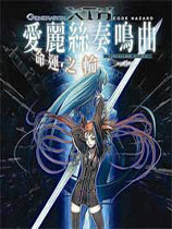 《爱丽丝奏鸣曲1命运之轮》中文硬盘版
