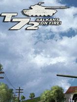 《T-72:巴尔干战火》硬盘版
