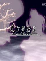 《东方梦终剧》汉化硬盘版