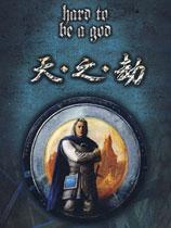 《天之劫》简体中文硬盘版