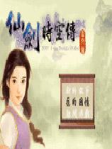 《仙剑时空传番外篇》  简体中文绿色版