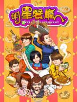 《明星餐厅》v1.06繁体中文硬盘版