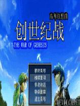 《创世纪战之高考狂想曲》  中文版