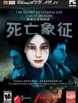 《死亡警告》免DVD光盘版
