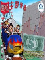 《模拟主题乐园》  硬盘版
