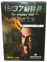 《1937特种兵之敌后武工队》  中文加强硬盘版