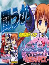 《魔法少女武斗祭》汉化版