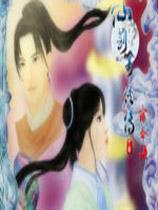 《仙剑奇侠传:续传之宿命篇》  中文版