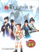 《新蜀山剑侠传》  简体中文硬盘版