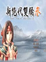 《新绝代双骄2》  中文硬盘版