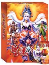 《圣魔争霸》  简体中文硬盘版