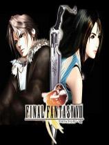 《最终幻想8》免安装中文绿色版