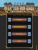 《抢滩登陆2003》  中文语音版