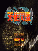 《天使同盟》  中文硬盤版